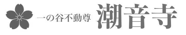 須磨区真言宗須磨寺派のお寺【一ノ谷不動尊/潮音寺】